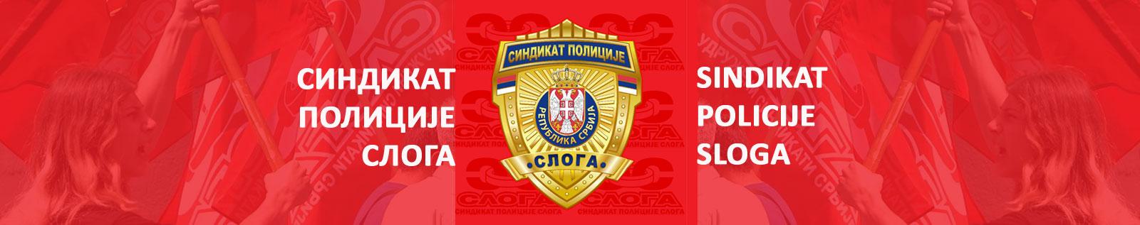 Синдикат полиције Слога